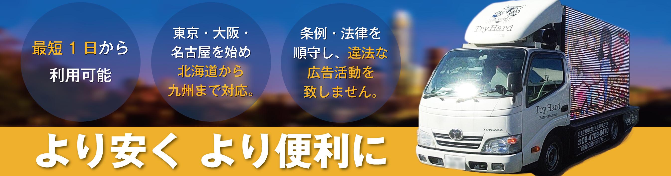 より便利に、より簡単に。1週間からの短期利用も可能。東京、大阪、名古屋など大都市を始め、北海道から九州まで全国対応。