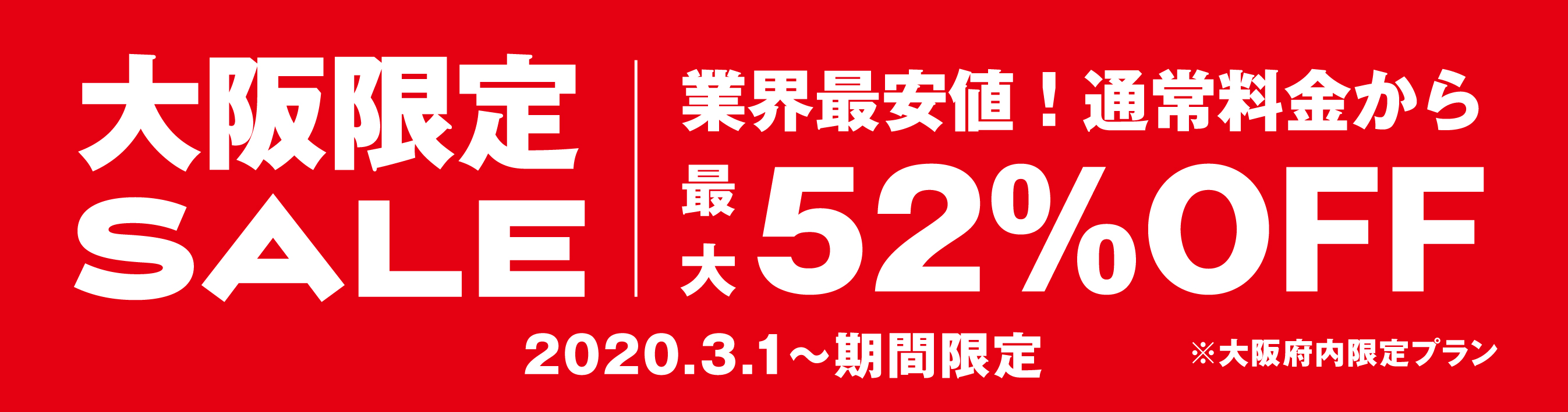 大阪限定SALE 業界最安値!通常料金から最大52%OFF