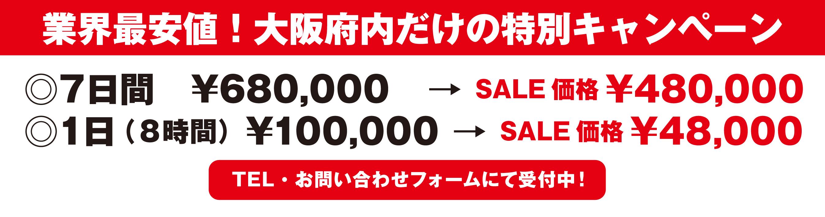 業界最安値!大阪府内だけの特別キャンペーン